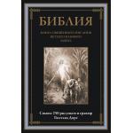 Библия Книга Священного Писания Ветхого и Нового Завета с иллюстрациями Доре