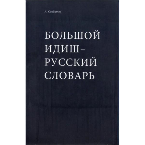 Большой идиш-русский словарь. Александр Солдатов