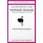 Черный лебедь. Под знаком непредсказуемости (2-е изд., дополненное). Нассим Николас Талеб