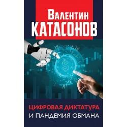 Цифровая диктатура и пандемия обмана