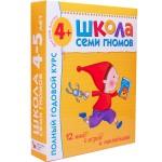Школа семи гномов 4-5 лет. Дарья Денисова
