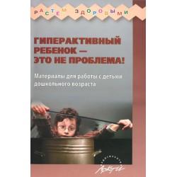 Гиперактивный ребенок - это не проблема!