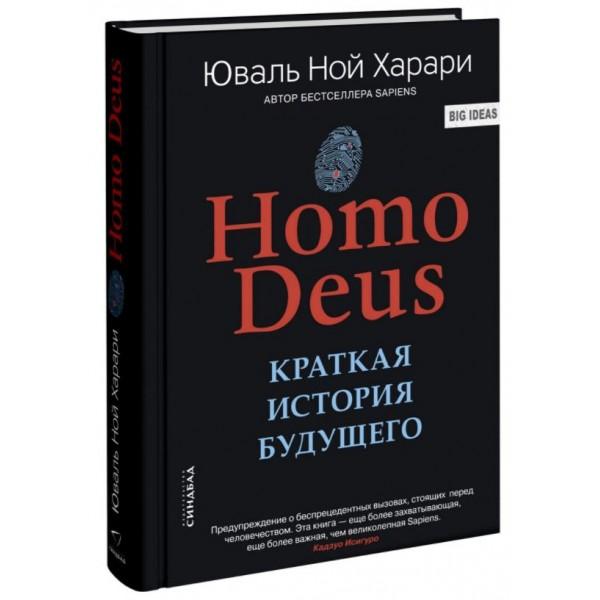 Homo Deus. Краткая история будущего. Юваль Ной Харари