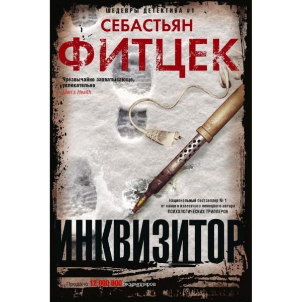 Инквизитор. Себастьян Фитцек