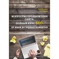 Искусство продвижения сайта. Полный курс SEO: от идеи до первых клиентов. Издание 2-е