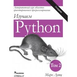 Изучаем Python. Том 2