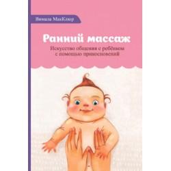 Ранний массаж. Искусство общения с ребенком с помощью прикосновений