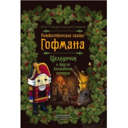 Рождественские сказки Гофмана. Коллекционное иллюстрированное издание
