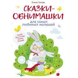 Сказки-обнимашки для самых любимых малышей