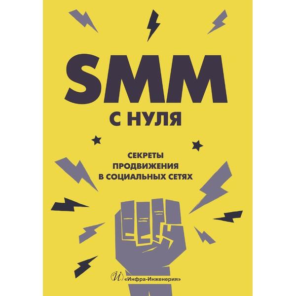 SMM с нуля. Секреты продвижения в социальных сетях. Валерия Смолина