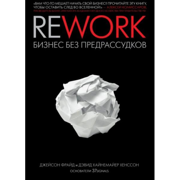 Rework. Бизнес без предрассудков. Джейсон Фрайд, Дэвид Хенссон