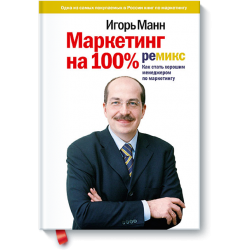 Маркетинг на 100%: ремикс