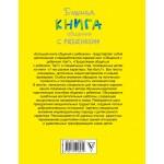 Юлия Гиппенрейтер. Большая книга общения с ребенком