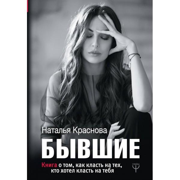 Бывшие. Книга о том, как класть на тех, кто хотел класть на тебя. Наталья Краснова