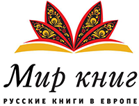 Мир книг